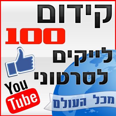 קידום 100 לייקים לסרטוני יוטיוב