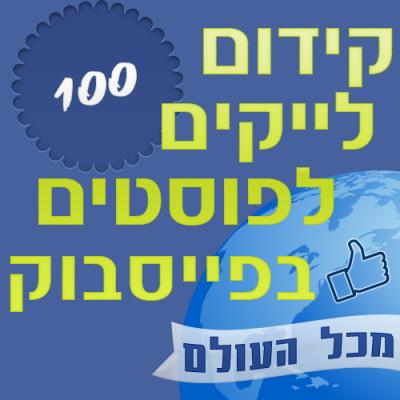 100 לייקים לפוסטים בפייסבוק