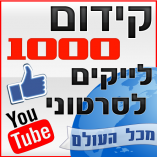 קידום 1000 לייקים לסרטוני יוטיוב