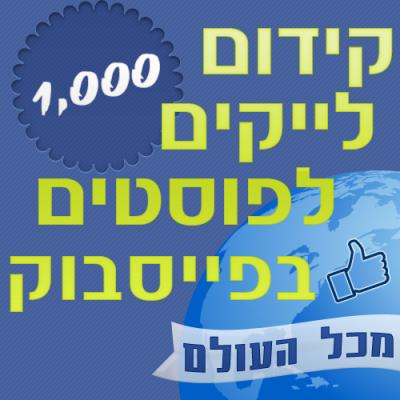 1000 לייקים לפוסטים בפייסבוק