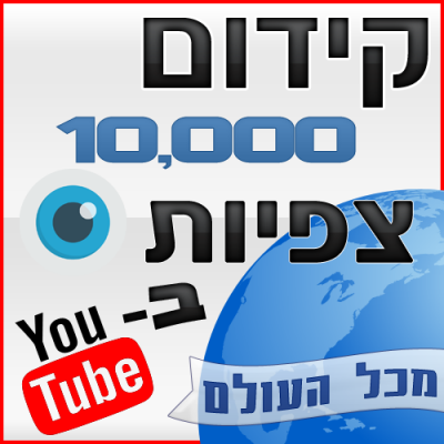 קידום 10,000 צפיות ביוטיוב