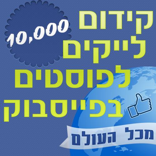 10000 לייקים לפוסטים בפייסבוק