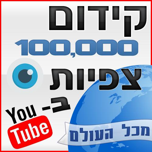 קידום 100,000 צפיות ביוטיוב