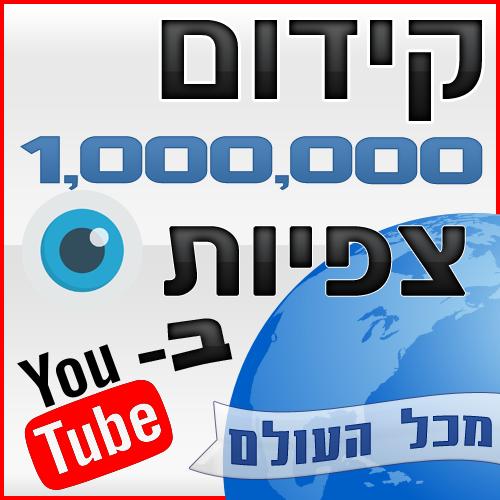 קידום 1,000,000 צפיות ביוטיוב