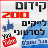 קידום 200 לייקים לסרטוני יוטיוב