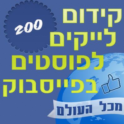 200 לייקים לפוסטים בפייסבוק