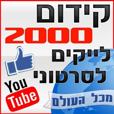 קידום 2000 לייקים לסרטוני יוטיוב