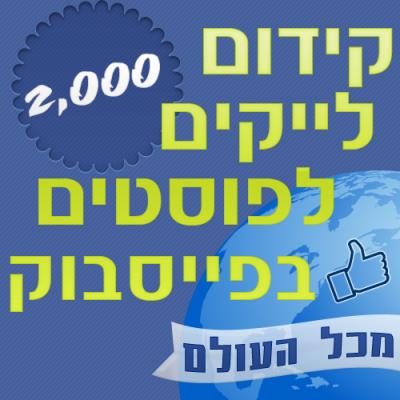 2000 לייקים לפוסטים בפייסבוק