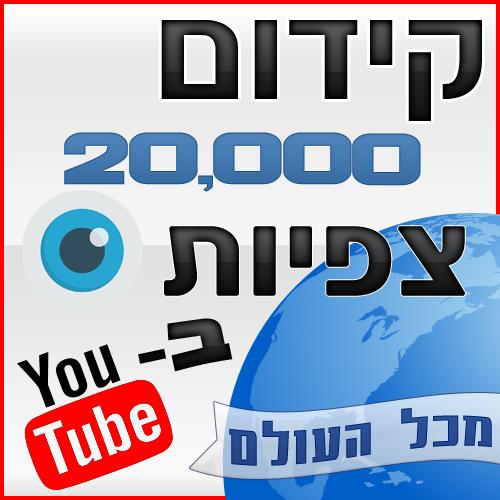 קידום 20,000 צפיות ביוטיוב