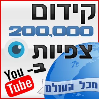 קידום 200,000 צפיות ביוטיוב