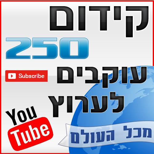 קידום 250 עוקבים לערוץ יוטיוב