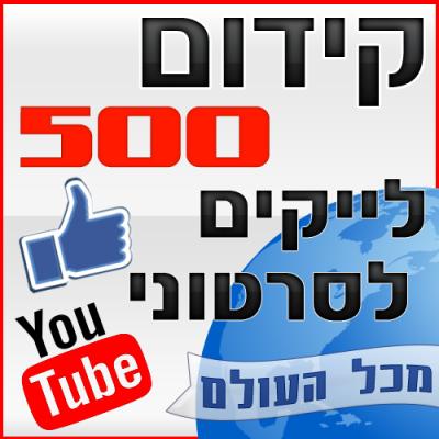 קידום 500 לייקים לסרטוני יוטיוב