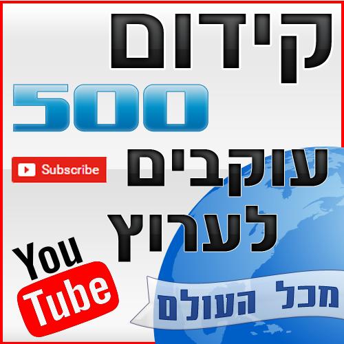 קידום 500 עוקבים לערוץ יוטיוב