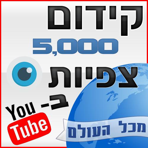 קידום 5,000 צפיות ביוטיוב