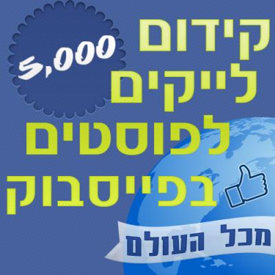 5000 לייקים לפוסטים בפייסבוק