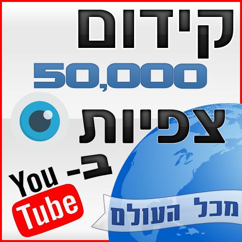 קידום 50,000 צפיות ביוטיוב