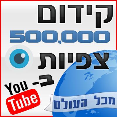 קידום 500,000 צפיות ביוטיוב
