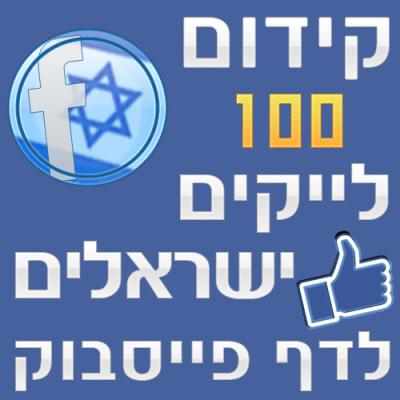 100 לייקים ישראלים לדף פייסבוק