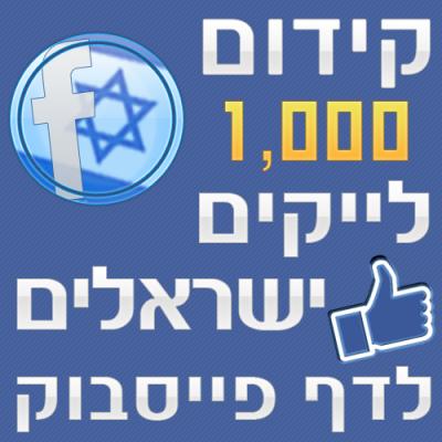 1000 לייקים ישראלים לדף פייסבוק