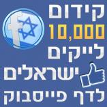 10000 לייקים ישראלים לדף פייסבוק