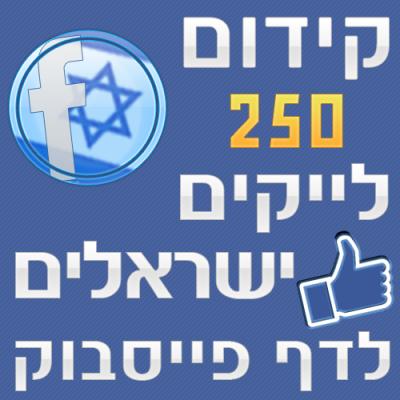 250 לייקים ישראלים לדף פייסבוק