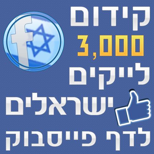 3000 לייקים ישראלים לדף פייסבוק