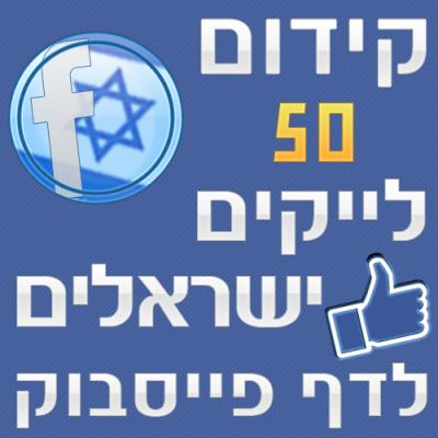 50 לייקים ישראלים לדף פייסבוק