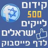 500 לייקים ישראלים לדף פייסבוק