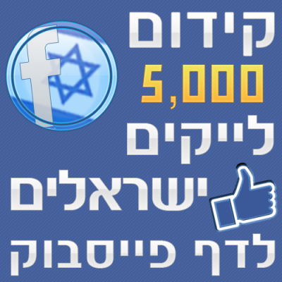 5000 לייקים ישראלים לדף פייסבוק
