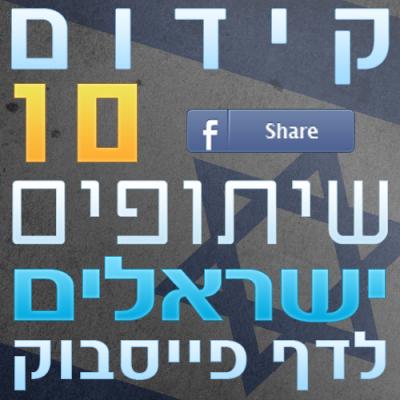 10 שיתופים ישראלים לפוסטים