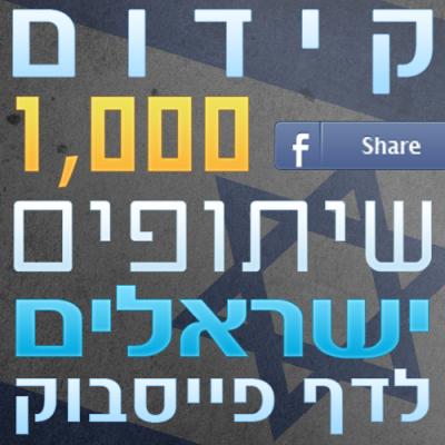 1000 שיתופים ישראלים לפוסטים