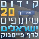 20 שיתופים ישראלים לפוסטים