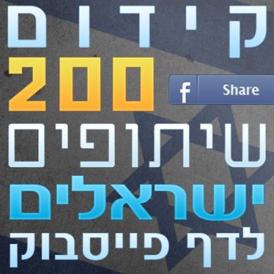 200 שיתופים ישראלים לפוסטים