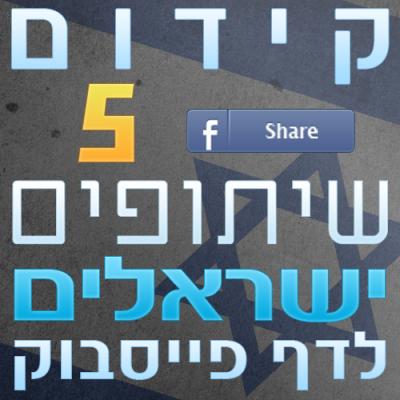 5 שיתופים ישראלים לפוסטים
