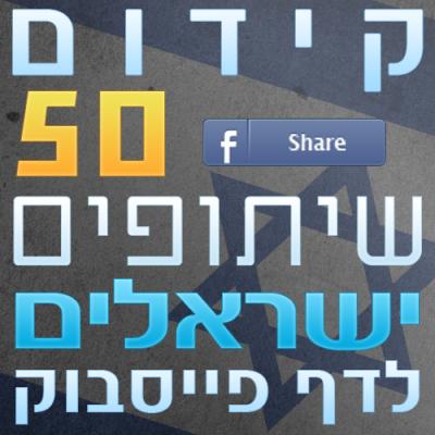 50 שיתופים ישראלים לפוסטים