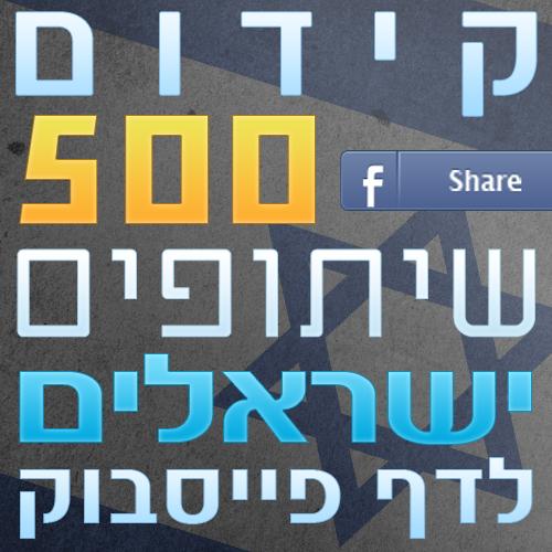 500 שיתופים ישראלים לפוסטים