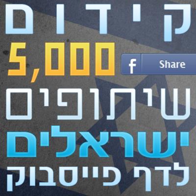 5000 שיתופים ישראלים לפוסטים