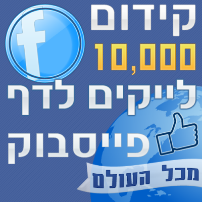10000 לייקים לדף פייסבוק