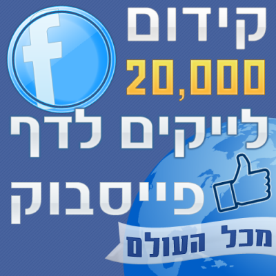 20000 לייקים לדף פייסבוק