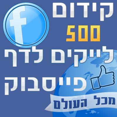 500 לייקים לדף פייסבוק