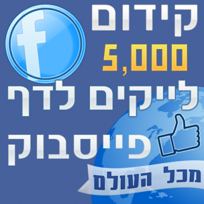 5000 לייקים לדף פייסבוק