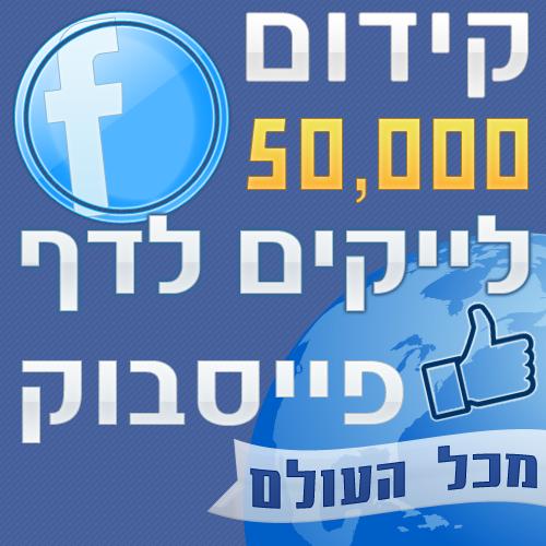 50000 לייקים לדף פייסבוק