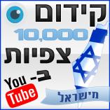 קידום 10,000 צפיות ביוטיוב מישראל