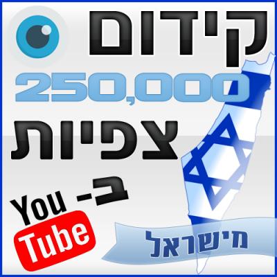 קידום 250,000 צפיות ביוטיוב מישראל