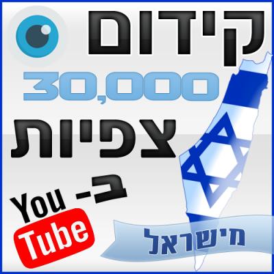 קידום 30,000 צפיות ביוטיוב מישראל