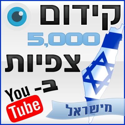 קידום 5000 צפיות ביוטיוב מישראל