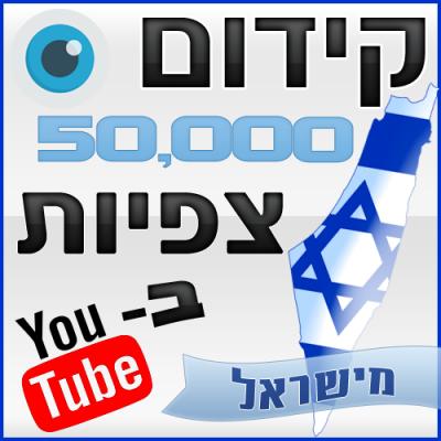 קידום 50,000 צפיות ביוטיוב מישראל