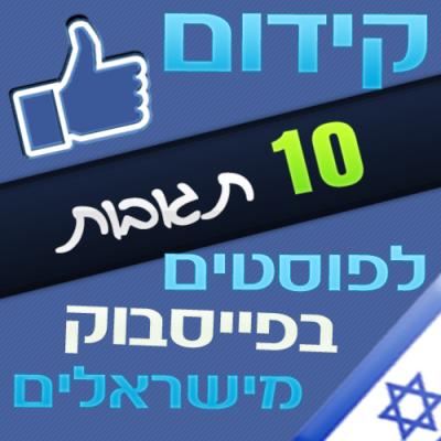 10 תגובת לפוסטים בפייסבוק מישראלים