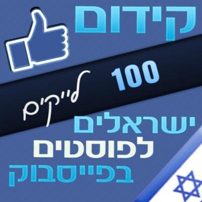 100 לייקים ישראלים לפוסטים