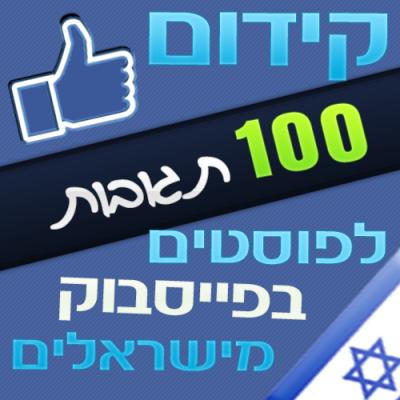 100 תגובת לפוסטים בפייסבוק מישראלים